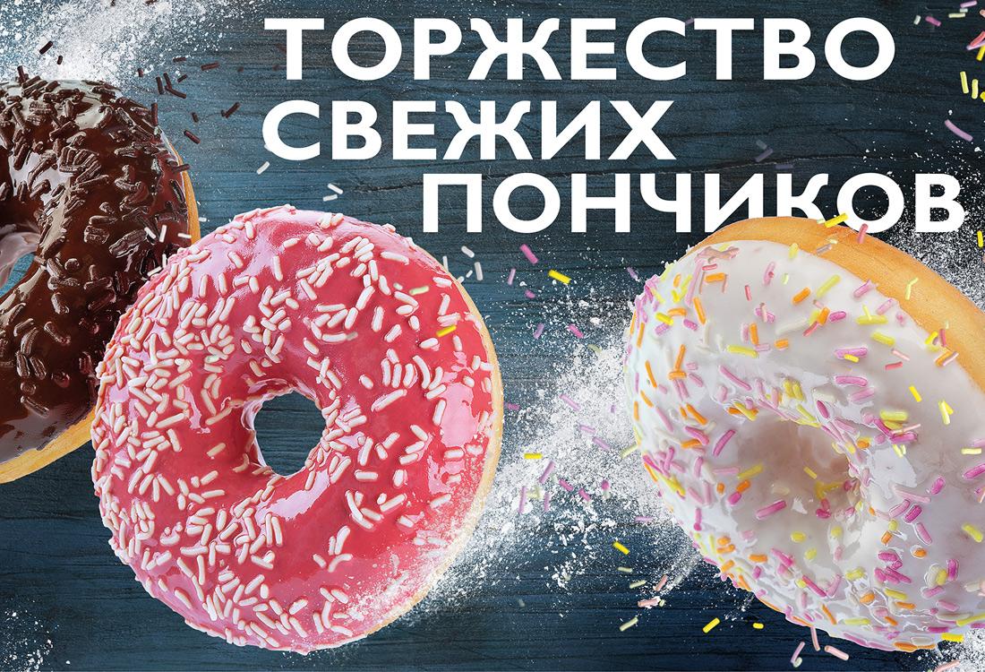 Пончики в глазури
